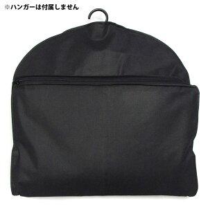 (コートカバー) キャリーバッグ ガーメントバッグ テーラーバッグ スーツ バッグ ケース 三つ折りバッグ 不織布 携帯バッグ 出張 冠婚葬祭 旅行 ブラック黒無地 (zr)