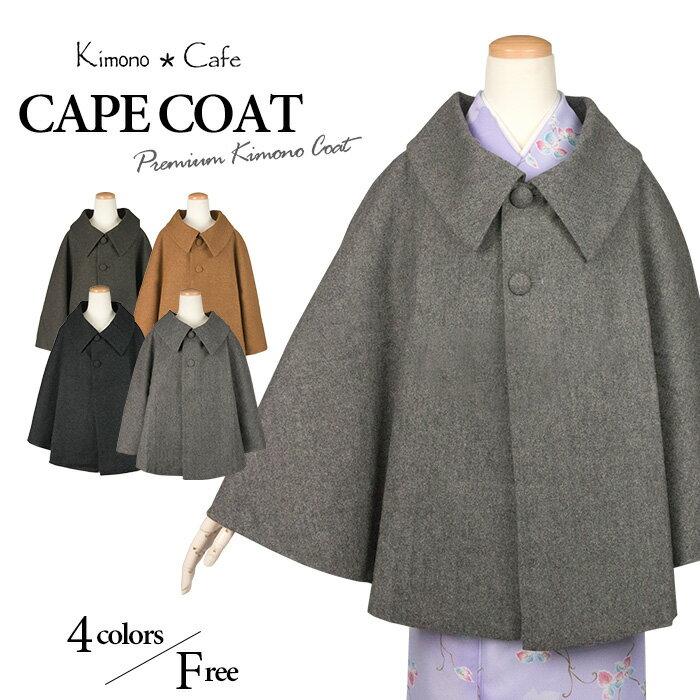 《ケープポンチョ(K-6)》無地 女性 レディース 着物コート 和装コート 冬用コート 大きめ襟 ビッグ襟 ケープ コート マント ポンチョ ツイード ウール 和洋兼用 きものカフェ【あす楽】【ns42】(zr)