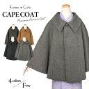 《ケープポンチョ(K-6)》無地 女性 レディース 着物コート 和装コート 冬用コート 大きめ襟 ビッグ襟 ケープ コート …