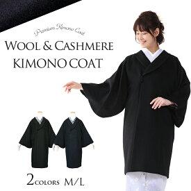 (着物コート カシミア混 9438) 着物 コート 冬 2colors 女性 レディース へちま衿 カシミア 和装コート 和装 防寒コート M/L