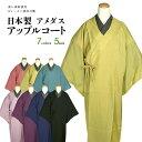 《日本製 アメダス アップルコート》日本製 東レ素材使用 7色 S/M1/M2/M3/L 着物用 チリ ホコリよけ 雨の日 ワンピー…