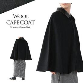 (メンズケープ 9439) 着物 コート 冬 ケープ カシミア 男性 メンズ 和装コート トンビ インバネス ポンチョ マント 和装 防寒コート