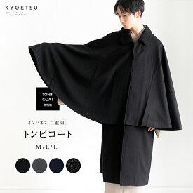 (トンビコート ウール) 着物 コート インバネスコート 3colors ウール混 男性 メンズ 冬 和装コートトンビ インバネス 和装 防寒
