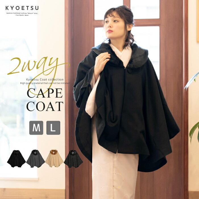 (ケープ 21 新) 着物 コート ケープ 冬 3colors 女性 レディース 和装ケープ ポンチョ 和装コート 和装 防寒コート (ns42)