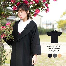 (へちまコート ウール) 着物 コート 冬 3colors 女性 レディース 和装コート へちま衿 和装 防寒コート