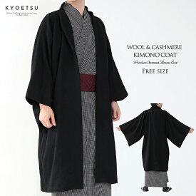 (角袖コート カシミヤ混 9444) 着物 コート 冬 角袖 カシミヤ 男性 メンズ 和装コート 和装 防寒
