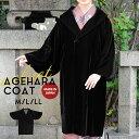 (アゲハラコート) 着物 コート 冬 アゲハラ 黒 日本製 女性 レディース 和装コート ベルベット へちま衿 和装 防寒コ…