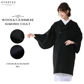 (着物コート カシミア混 9043) 着物 コート 冬 2colors 女性 レディース へちま衿 カシミア 和装コート 和装 防寒コート M/L