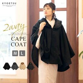 (ケープ 21) 着物 コート ケープ 冬 4colors 女性 レディース 和装ケープ ポンチョ 和装コート 和装 防寒コート