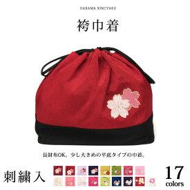 (袴 巾着 刺繍 30) 卒業式 袴巾着 バッグ 袴 女性 振袖 小振袖 袴セット用 桜 梅 なでしこ 着物
