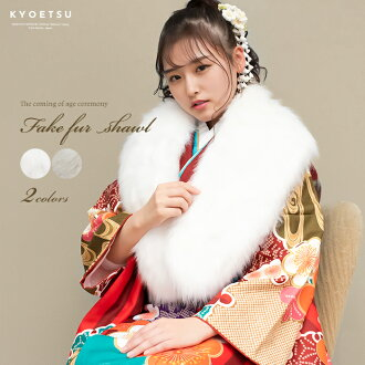 FOX style faux fur with coming of age ceremony kimono wearing the right fluffy faux fur with fur-style FOX-style party real far factional white, gray