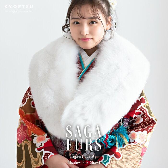 (シャドーフォックス 白 11) 成人式 ショール フォックス 振袖 着物 和装 ファー 女性 レディース saga fox フォックスファー (ns42)