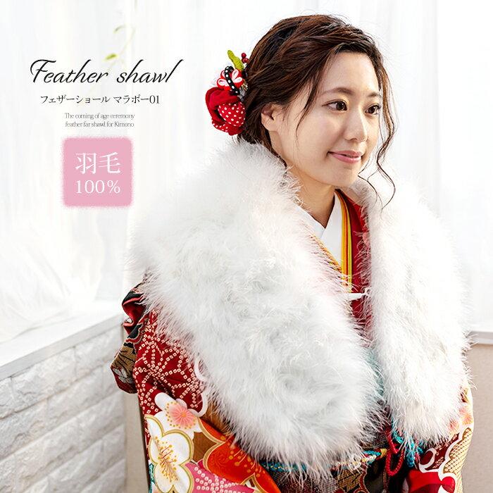(マラボー 01) 成人式 ショール 振袖 着物 和装 ファー 女性 レディース マラボーファー フェザーショール