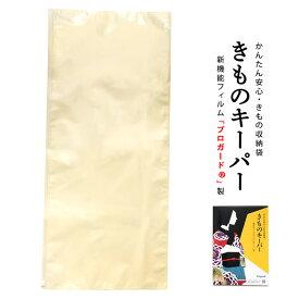 《きものキーパー》新技術きもの保管袋 きものキーパー 1枚入り 防カビ/防虫/防水/防臭/防虫剤・虫干しいらず(zr)