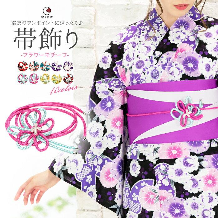 (帯飾り 花) 浴衣 帯締め 飾り紐 帯飾り 帯留め レディース 6colors