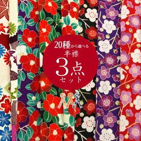 《半衿3点セット C 和柄 101-130》日本製 和柄半衿 襦袢 半襟 3枚セット 181017(zr)
