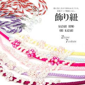 (帯飾り パール) メール便{P16} 浴衣 帯締め 飾り紐 帯飾り 帯留め レディース 9colors