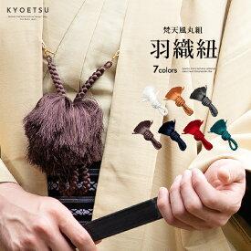 (羽織紐) 羽織紐 男 メンズ 男性 5colors 着物 羽織 紐 白 梵天風 丸組 成人式 結婚式 卒業式 羽織袴 紋付