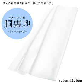 《胴裏地 ポリエステル白 大きめサイズ 41.5cm×8.5m》ポリエステル素材 洗える着物のお仕立て直しに 裏地布 大きめ巾 仕立て お直し 和裁 あす楽 181059(zr)