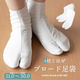 (ブロード足袋) メール便{P24} 足袋 男性 メンズ 白 こはぜあり 着物 和装 弓道 女性 レディース 21-30cm