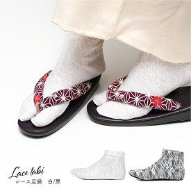 (レース足袋) メール便{P24} 足袋 ストレッチ レース レディース 2colors 色 大人 足袋カバー 可愛い 着物 靴下 和装