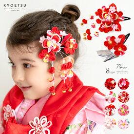 (髪飾り つまみ細工 K 2点) 七五三 髪飾り 花 8colors 3歳 7歳 2点セット 三歳 ガールズ (yp)