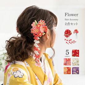 (髪飾り つまみ 7W) 髪飾り 成人式 つまみ細工 セット 5colors 振袖 花 和装 着物 赤 白 紫 卒業式 袴 かんざし