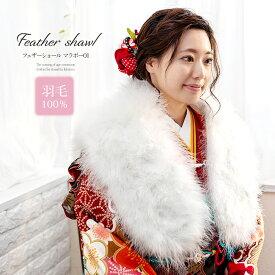 (マラボー 01) 成人式 ショール 振袖 着物 和装 ファー 女性 レディース マラボーファー フェザーショール (rg)