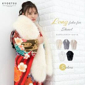 (ロングフェイクファー) 成人式 ショール 振袖 着物 和装 ファー 女性 レディース フェイクファー フォックス エコファー