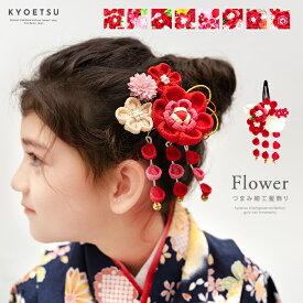 (髪飾り つまみ細工 A 1点) 七五三 髪飾り 花 8colors 3歳 7歳 単品 三歳 七歳 女の子 ガールズ