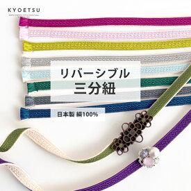 (三分紐 リバーシブル) メール便{P6} 三分紐 帯締め 絹 日本製 平組 飾り紐 帯留 和装小物 着物 三部紐