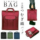 《着物バッグ 紬》日本製 着物バッグ あづま姿 角無しタイプ 赤/青/緑/黒 つむぎ織り 和装バッグ 着物 収納バッグ 折…