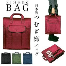 (着物バッグ 紬)日本製 着物バッグ あづま姿 角無しタイプ 赤/青/緑/黒 つむぎ織り 和装バッグ 着物 収納バッグ 折りたたみ バッグ 旅行 軽量 手提げ(zr)