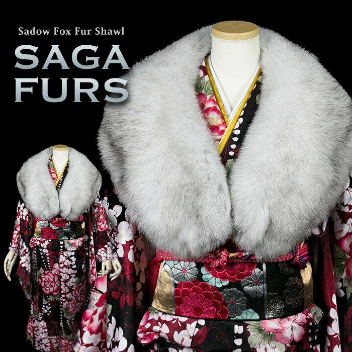 《SAGA FURS ブルー 12》 ブルーフォックスショール グレー 日本製 成人式 振袖 結婚式 二次会 和装 洋装 パーティ 着物 成人式 ショール 振袖 ショール 着物 ショール 大判 リアルファー ファーショール ストール 大判 毛皮 高級 本物の毛皮 灰色(ns42)(zr)
