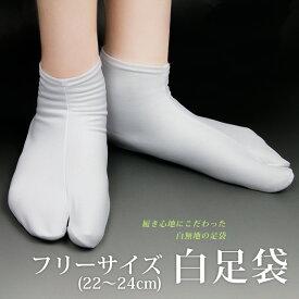 (フリー足袋) メール便{P24} 足袋 ストレッチ 白 足袋カバー 靴下 着物 成人式 女性 滑り止め ソックス レディース