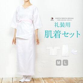 (女肌着3点) メール便{P50} 肌襦袢 裾よけ 足袋 セット 婦人 レディース 着物 婚礼用 花嫁 和装 和装肌着 和装下着 肌着 下着 成人式 振袖