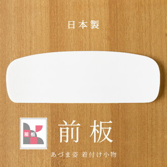 Fitting accessory belt plate solid about 41 cm × 13 cm * review promises  without a courier flight dispatch would target foreign products purchased