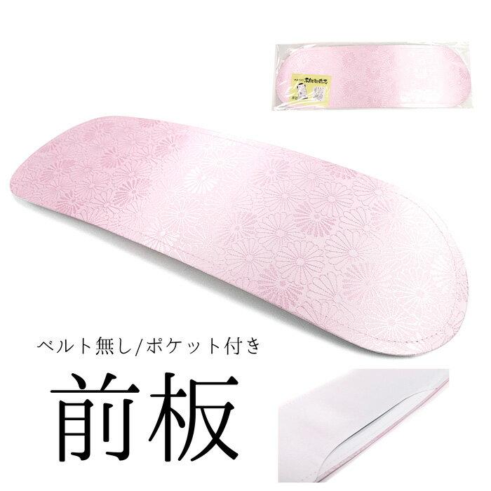 《日本製 ベルトなし前板(帯板)》着付け小物 (帯板) ピンク シンプル ポケット付き 菊柄 柄入り【メール便配送可】{P24}(zr)