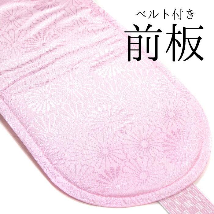 《日本製 ベルト付き前板(帯板)》着付け小物 (帯板) ピンク シンプル 菊柄 柄入り 調整可【メール便配送可】{P50}(zr)