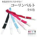 日本製 コーリンベルトM 全6色《着付けベルト/婚礼用/下着/着物/和装/赤/紅/桜/水/白/黒》 きものベルト 着物ベルト…