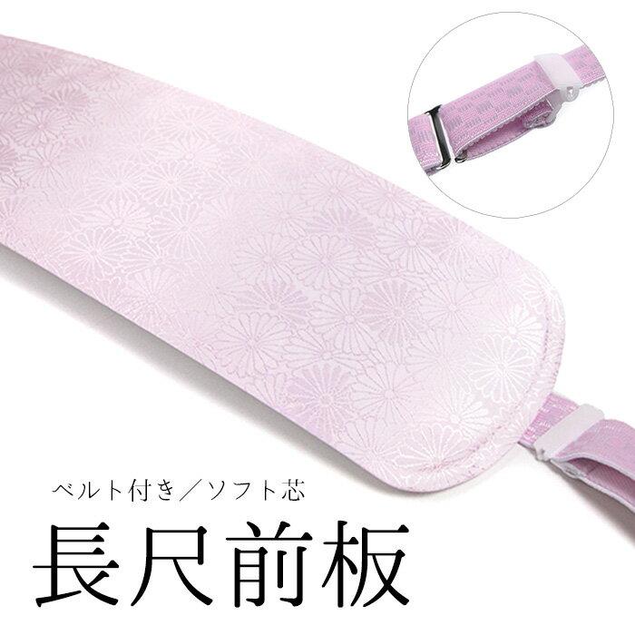 《長尺前板 日本製 ベルト付き》前板 ベルト付き 長尺 着付け小物 帯板 あづま姿 特長 ソフト芯 折れない ピンク シンプル 菊柄 柄入り(zr)
