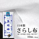 《さらし 10m》日本製 菊花 真岡晒 綿100% 1反10メートル さらし 布 胸 和晒 晒布 和裁 肌襦袢 生地 反物 和装小物 …