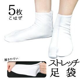 (こはぜ白足袋) メール便{P48} 足袋 ストレッチ 女性 レディース 5枚こはぜ 白 こはぜあり 着物 和装 弓道 男性 メンズ 21.5-28cm