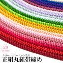 《帯締めV》カラーバリエーション豊富な正絹丸組帯締め 全20色 [丸組/丸ぐけ/正絹/小紋/振袖/着物/きもの/帯〆/カラ…