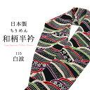《日本製ちりめん和柄半衿 115 白波》日本製 半衿 半襟 ちりめん生地 和柄 着物 襦袢 卒業式 成人式 おしゃれ着 伝統…