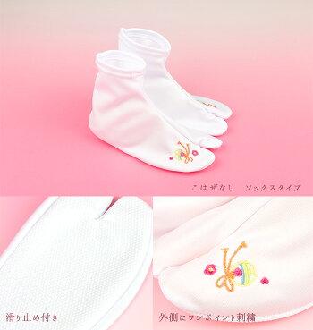 刺繍足袋子供用-detail