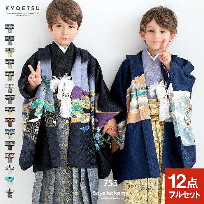 【楽天デイリーランキング1位獲得】《着物セット 鷹宝兜柄》七五三 着物 5歳 男の子 9color 10点 羽織 袴 五歳 羽織袴セット お祝い 衣装(zr)