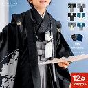(着物セット ひさかたろまん) 七五三 着物 男の子 6colors 袴 5歳 フルセット ボーイズ