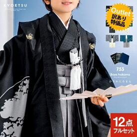 訳あり(着物セット ひさかたろまん) 七五三 着物 男の子 6colors 袴 5歳 フルセット ボーイズ