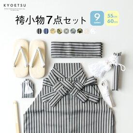 (袴小物7点 縞/金蘭) 七五三 袴 男の子 12colors 5歳 ボーイズ 7点セット 55cm/60cm